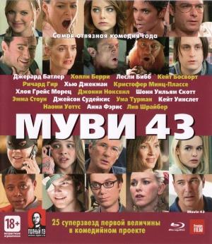 Movie 43 3048x3520