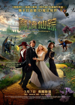 Oz the Great and Powerful 1983x2788