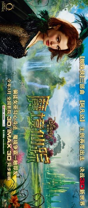 Oz the Great and Powerful 2129x5000