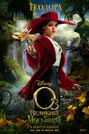 Oz the Great and Powerful 1360x2048