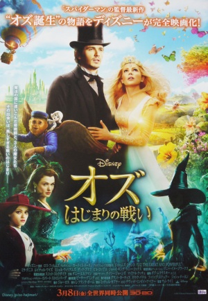 Oz the Great and Powerful 2417x3500