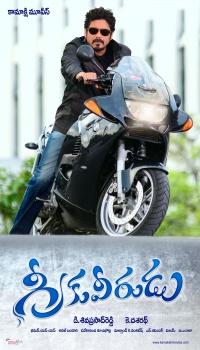 Greeku Veerudu poster