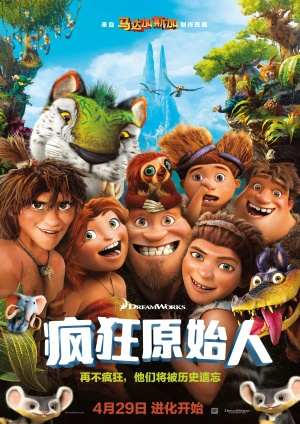 The Croods 2480x3506
