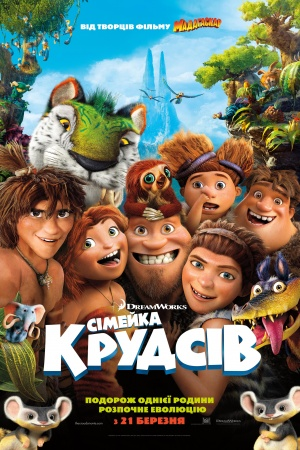 The Croods 3333x5000