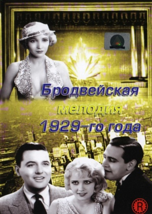 The Broadway Melody 1541x2160