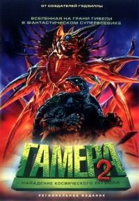 Gamera: Attack of Legion poster
