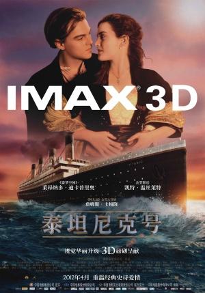 Titanic 2000x2858