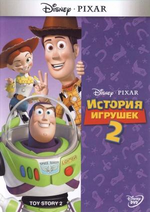 Toy Story 2 3037x4283