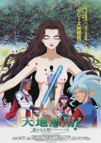Tenchi Muyô! In Love 2: Haruka naru omoi poster