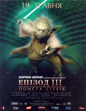 Star Wars: Episodio III - La venganza de los Sith 3904x5000