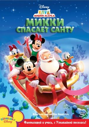 Disney's Micky Maus Wunderhaus 779x1111