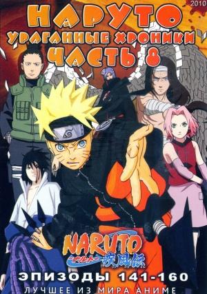 Naruto Shippuden 1494x2126