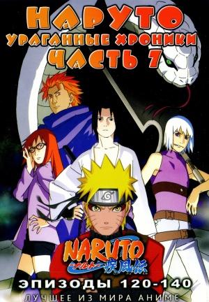 Naruto Shippuden 1482x2134