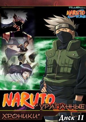 Naruto Shippuden 1525x2161