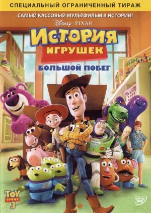 Toy Story 3 3016x4276