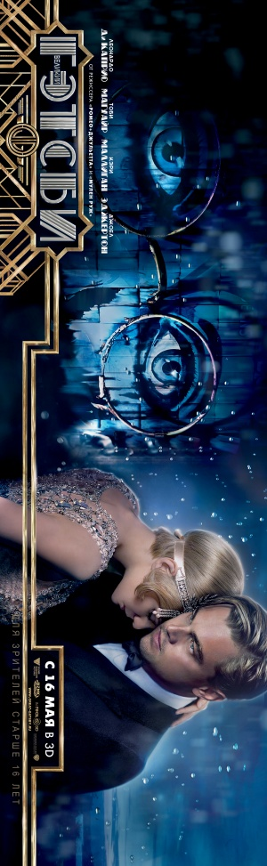The Great Gatsby 1542x5000