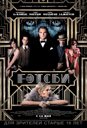 The Great Gatsby 3415x5000