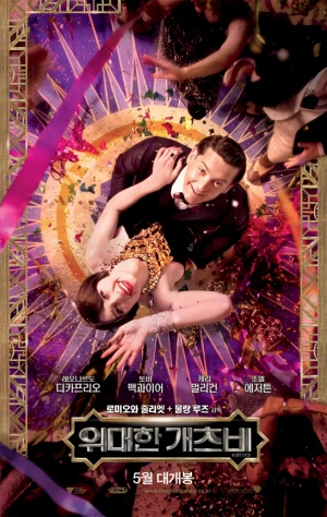 The Great Gatsby 547x864