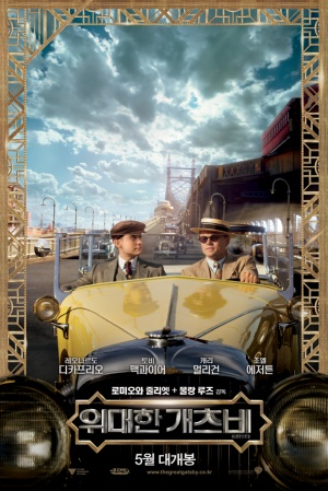 The Great Gatsby 580x869