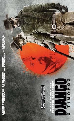 Django Unchained 566x929