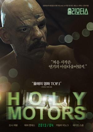 Holy Motors 450x641