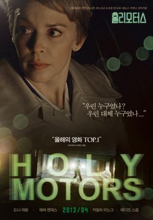 Holy Motors 450x645