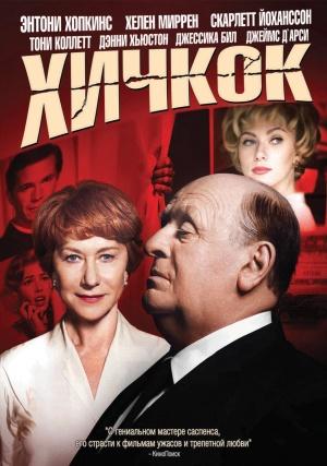 Hitchcock 949x1350