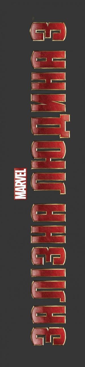 Iron Man Three 542x2326