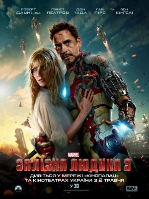 Iron Man Three 2563x3425