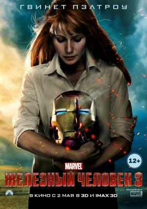 Iron Man Three 1169x1654