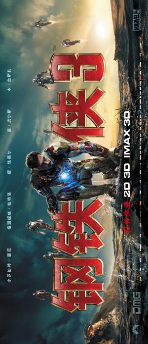 Iron Man Three 1596x3697