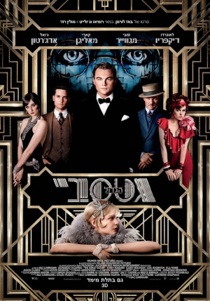 The Great Gatsby 700x1001