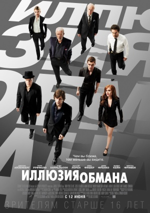 Now You See Me 3515x5000