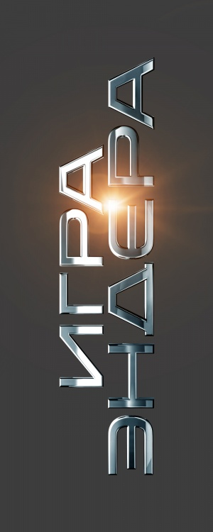 Ender's Game 2000x5000