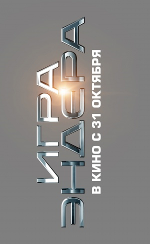 Ender's Game 3072x5000