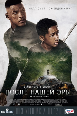 After Earth 3333x5000