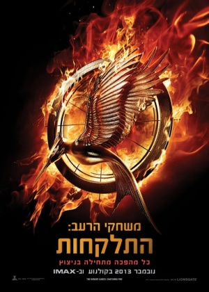 The Hunger Games: Catching Fire 500x700