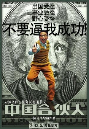 Zhong Guo he huo ren 1030x1500