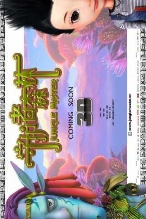 Shou Hu Zhe Sen Lin 331x495
