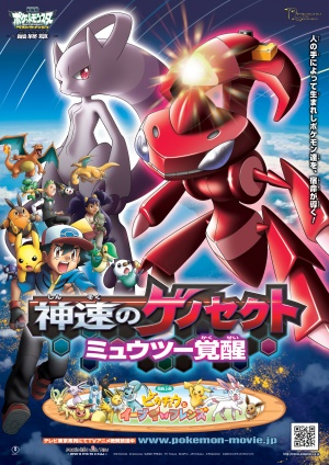 Pok�mon the Movie: ExtremeSpeed Genesect Poster