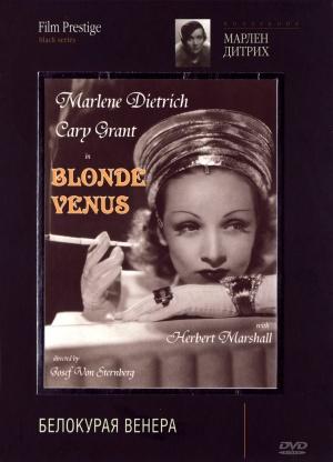Blonde Venus 3214x4459