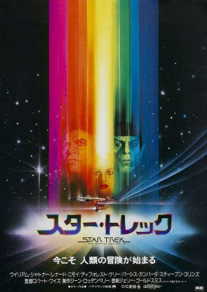 Star Trek: The Motion Picture 1818x2557