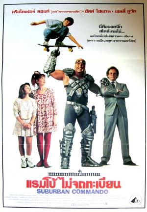 Suburban Commando 836x1204