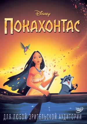 Pocahontas 1552x2210