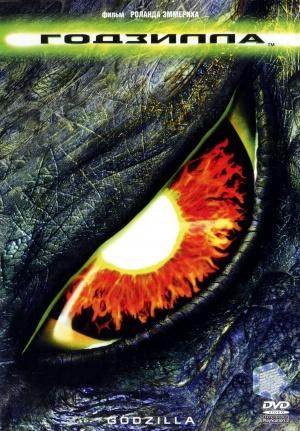 Godzilla 2981x4284