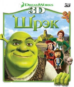 Shrek - Der tollkühne Held 350x407