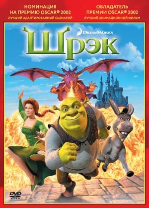 Shrek - Der tollkühne Held 350x488