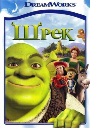 Shrek - Der tollkühne Held 443x628