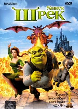 Shrek - Der tollkühne Held 500x700