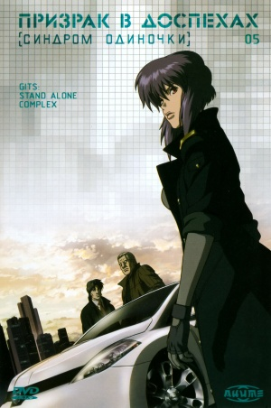 Ghost in the Shell - Stand Alone Complex 2798x4215